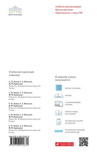 Изобразительное искусство. 9 класс. Учебник. ВЕРТИКАЛЬ Ломов С.П., Игнатьев С.Е., Кармазина М.В.