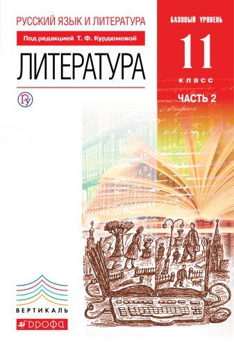 Литература. 11 класс. Учебник. Базовый уровень. Часть 2