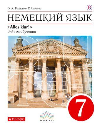 Немецкий язык как второй иностранный. 7 класс. Учебник Радченко О.А., Хебелер Г.