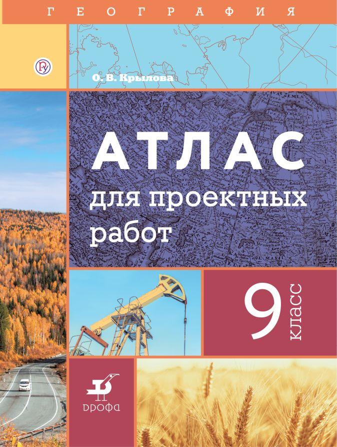 География. Атлас для проектных работ. 9 класс Крылова Ольга Вадимовна