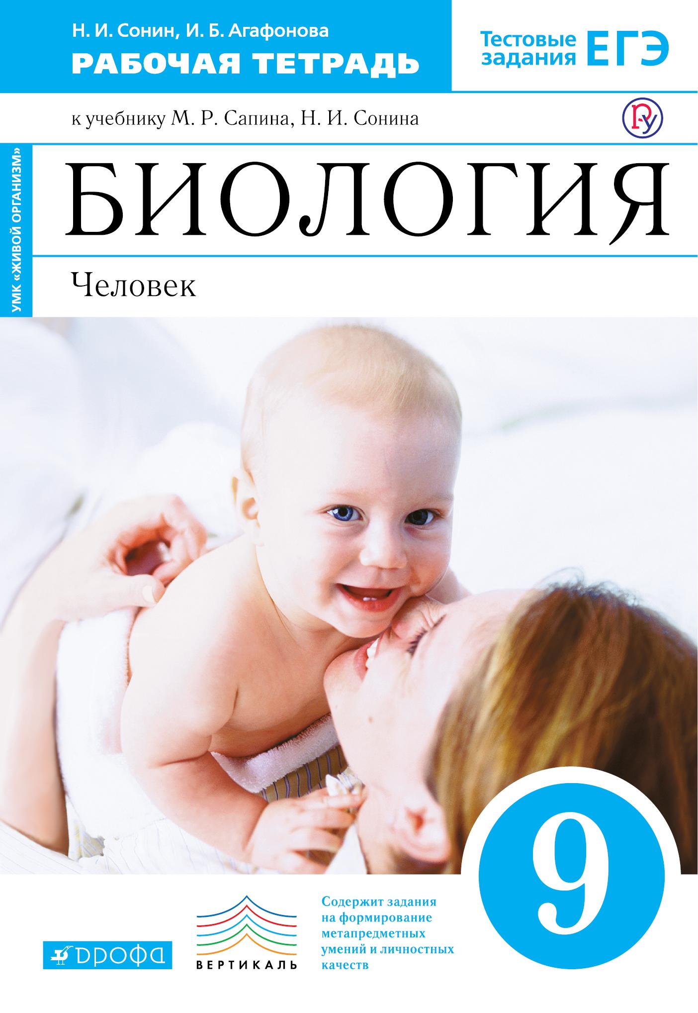Сонин Н.И., Агафонова И.Б. Биология. Человек. 9 класс. Рабочая тетрадь.
