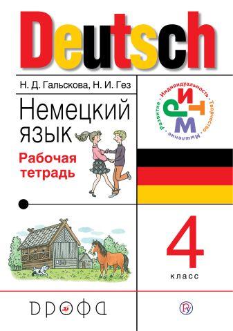 Гальскова Н.Д., Гез Н.И. - Немецкий язык. 4 класс. Рабочая тетрадь. обложка книги