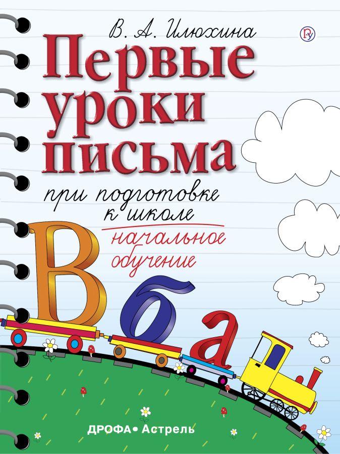 Первые уроки письма при подготовке к школе В.А. Илюхина