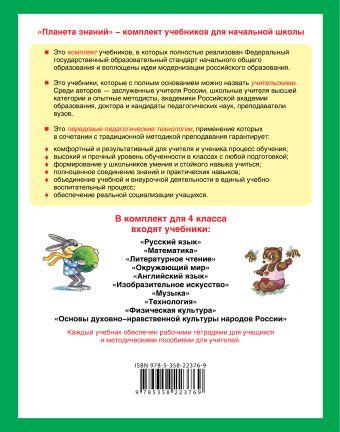 Русский язык. 4 класс. Рабочая тетрадь № 1. Желтовская Л.Я., Калинина О.Б.