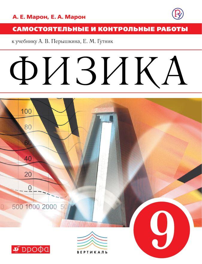 Марон А.Е., Марон Е.А. - Самостоятельные и контрольные работы. Физика. 9 класс обложка книги