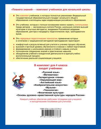 Русский язык. 4 класс. Рабочая тетрадь № 2. Желтовская Л.Я., Калинина О.Б.