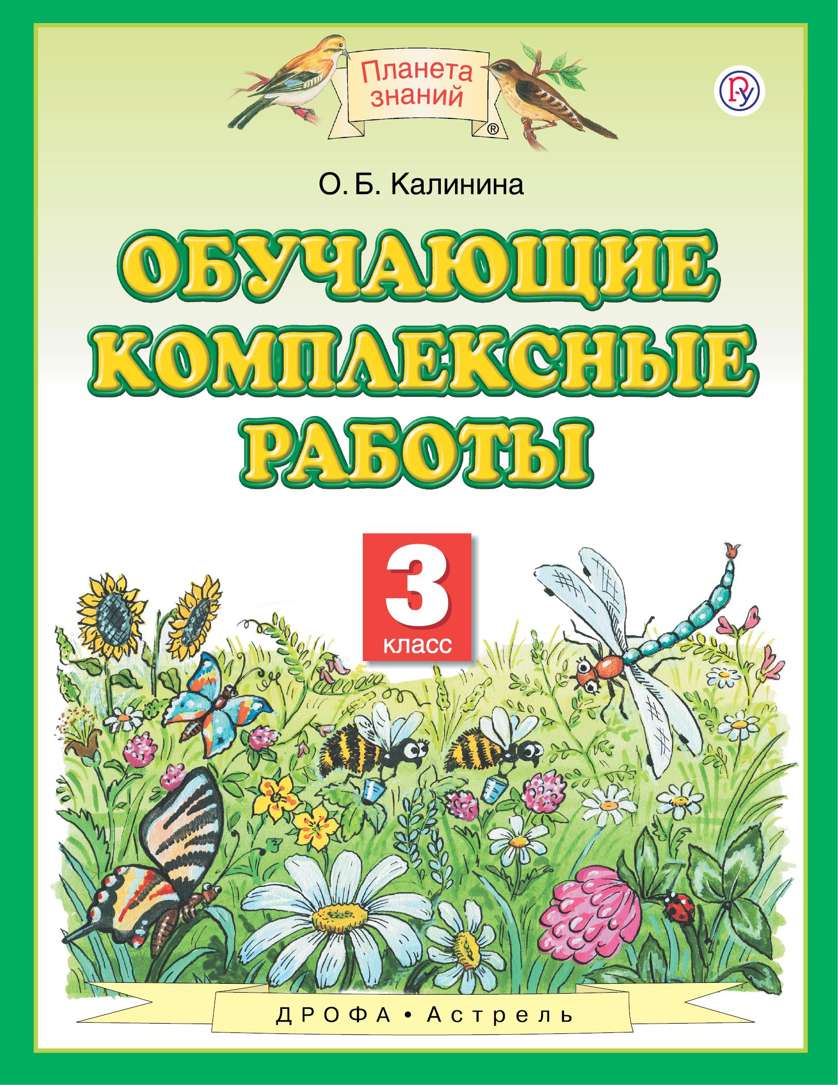 Калинина О.Б. Обучающие комплексные работы. 3 класс