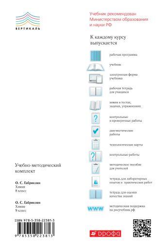 Химия. 8 класс. Контрольные и проверочные работы Габриелян О.С., Березкин П.Н., Ушакова А.А.