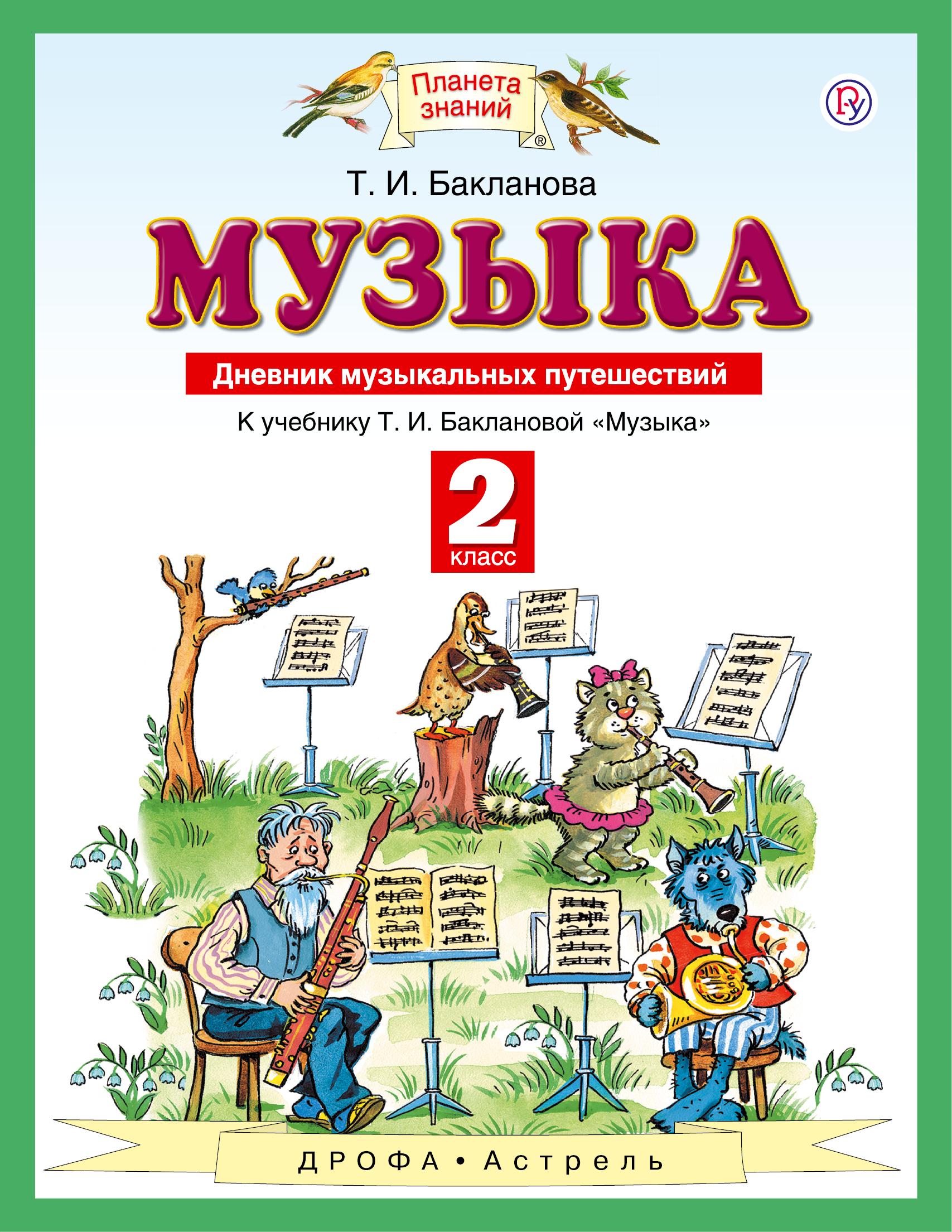 Бакланова Т.И. Музыка. 2 класс. Дневник музыкальных путешествий