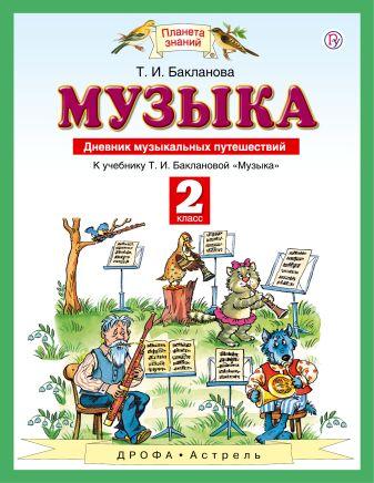 Бакланова Т.И. - Музыка. 2 класс. Дневник музыкальных путешествий обложка книги