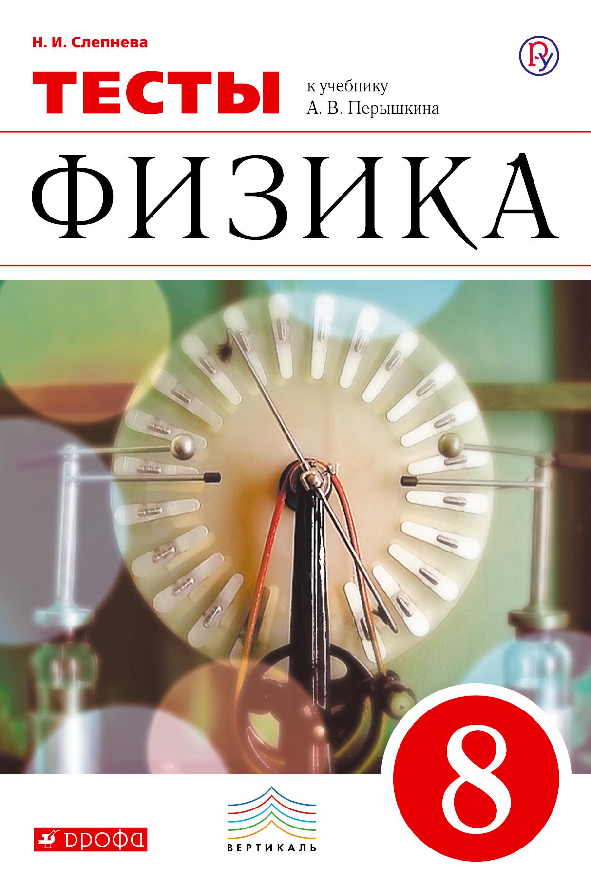 Слепнева Н.И. Физика. 8 класс. Тесты