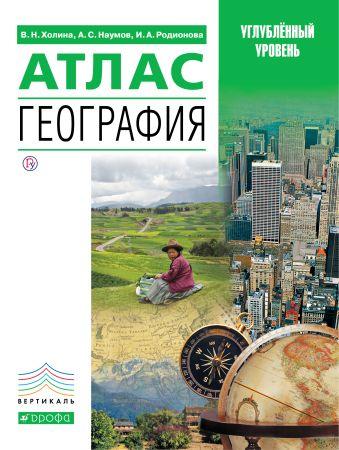 География. Профильный уровень. Атлас Холина В.Н., Наумов А.С., Родионова И.А.