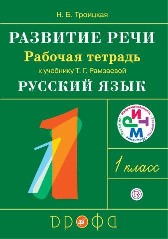 Троицкая Н.Б. - Развитие речи. 1 класс. Рабочая тетрадь. обложка книги