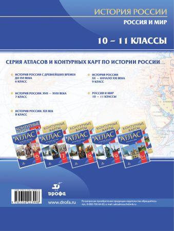 Атлас.Россия и мир.10-11классы