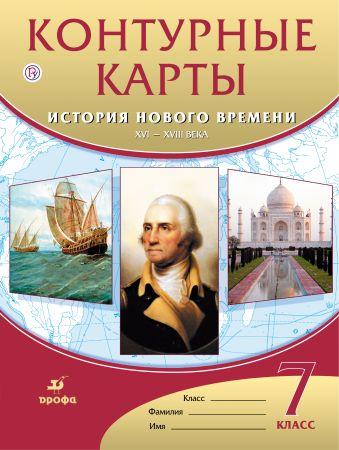 Контурные карты История нового времени.XVI-XVIII века. 7 класс