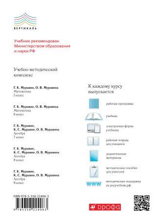 Математика. 6 класс. Рабочая тетрадь (с тестовыми заданиями ЕГЭ). Часть 1 Муравин Г.К., Муравина О.В.