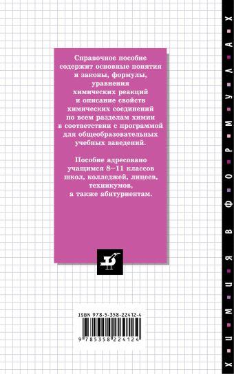 Химия в формулах.8-11кл. Справ.пособие (Иванов) Иванов В.Г., Гева О.Н.