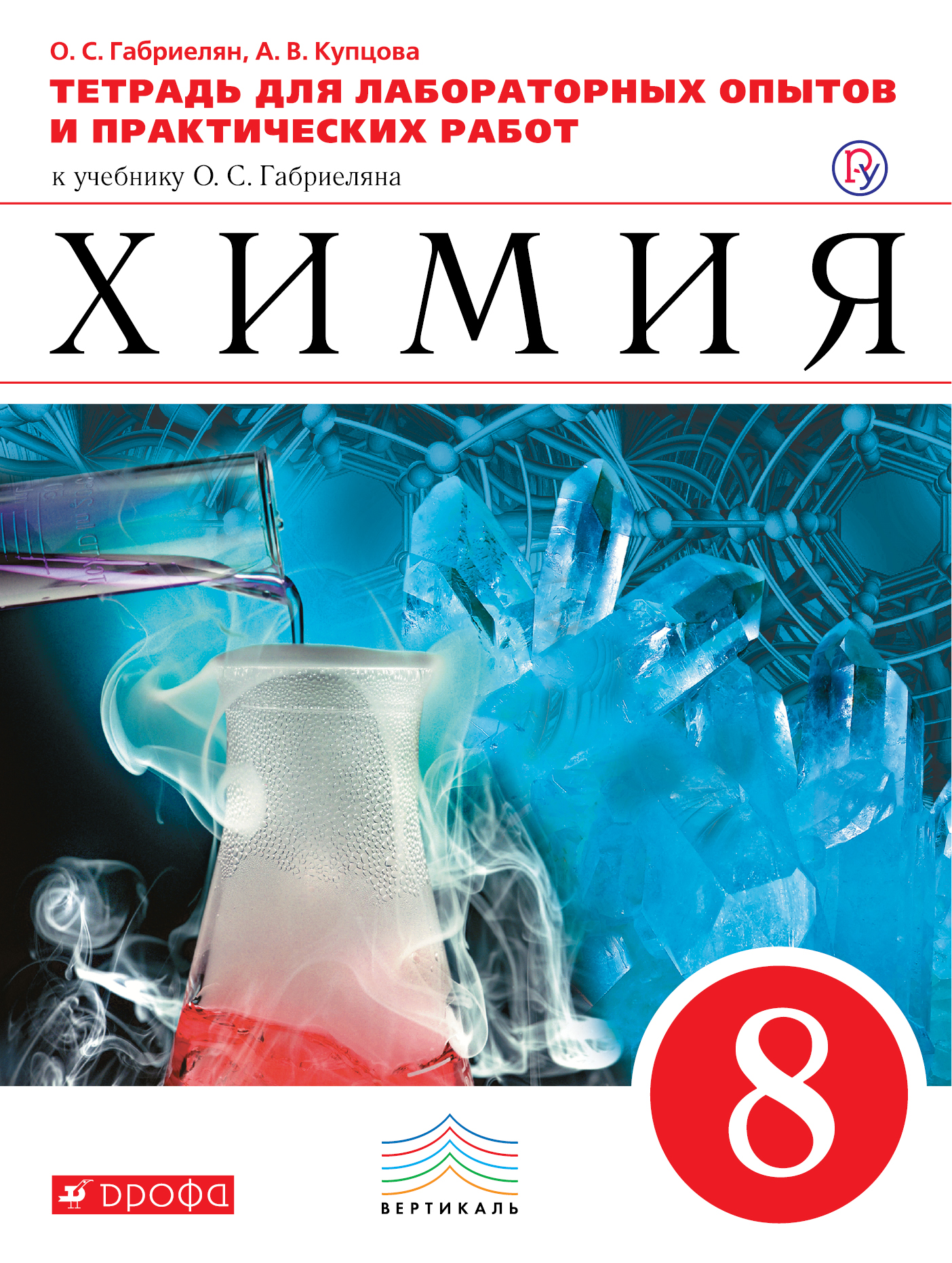 Габриелян О.С., Купцова А.В. Химия. 8 класс.Тетрадь для лабораторных опытов и практических работ
