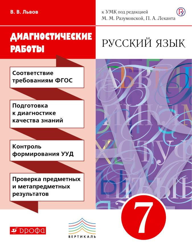 Русский язык. 7 класс. Рабочая тетрадь (диагностические работы) Львов В.В.