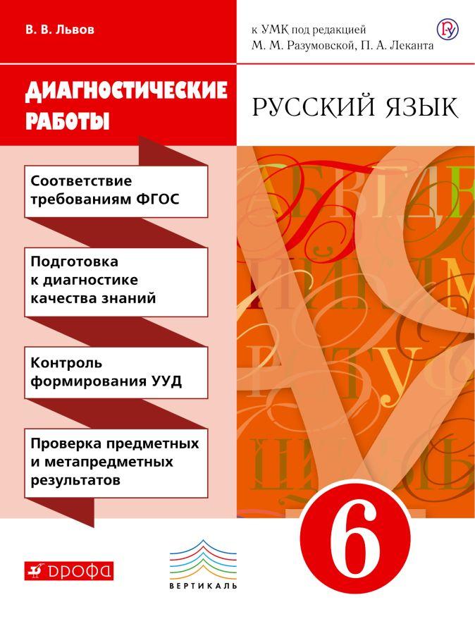 Львов В.В. - Русский язык. 6 класс. Рабочая тетрадь (диагностические работы) обложка книги
