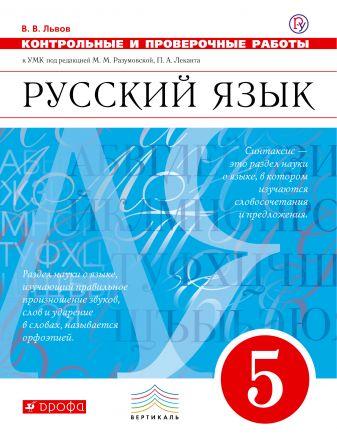 Русский язык. Контрольные и проверочные работы. 5 класс