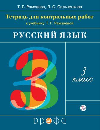 Рамзаева Т.Г. - Контрольные работы по русскому языку. 3 класс. обложка книги
