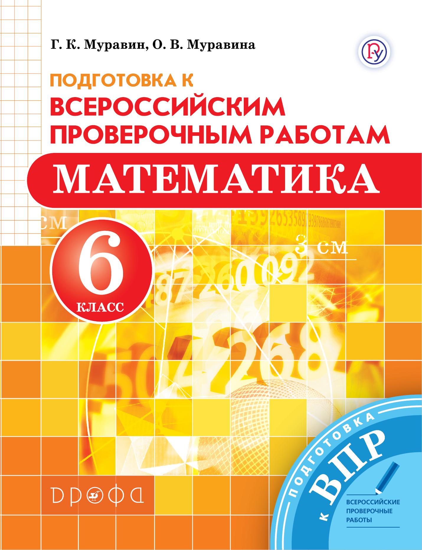 Муравин Г.К., Муравина О.В. Математика. 6 класс. Всероссийские проверочные работы.