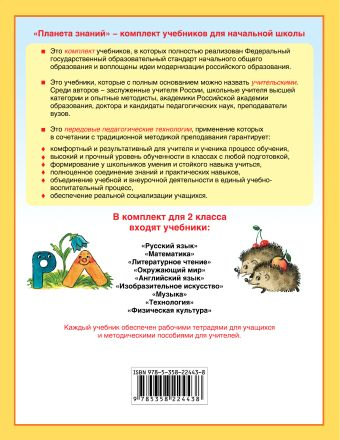 Литературное чтение. 2 класс. Тесты и самостоятельные работы к учебнику Кац Э.Э. «Литературное чтение