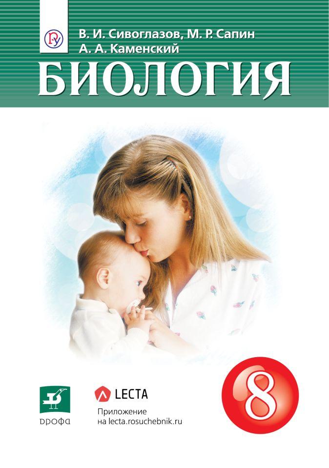 Биология. 8 класс. Учебник. Сивоглазов В.И., Сапин М.Р., Каменский А.А.