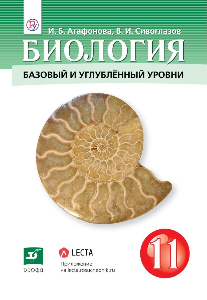 Биология. 11 класс. Учебник. Агафонова И.Б., Сивоглазов В.И.