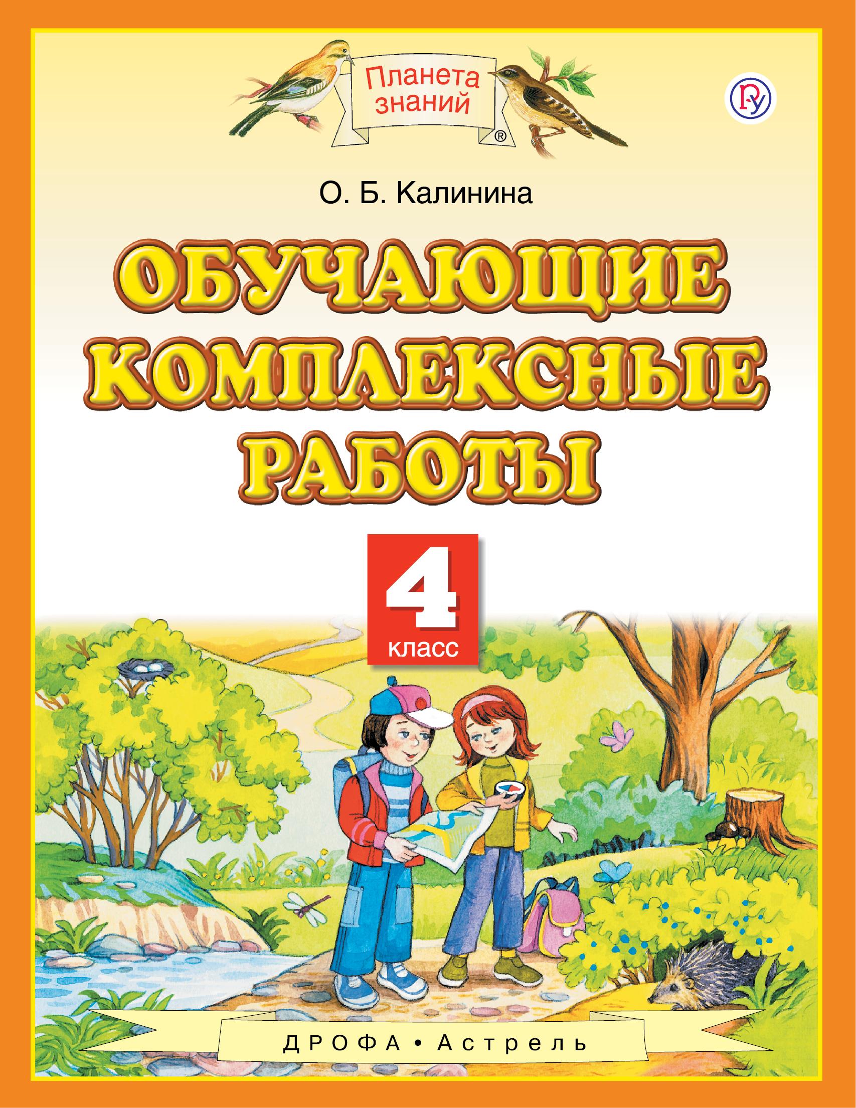 Калинина О.Б. Обучающие комплексные работы. 4 класс