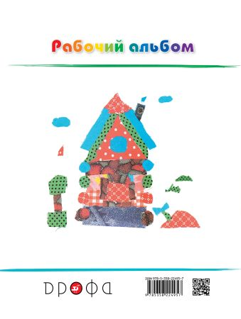 Изобразительное искусство. 4 класс. Рабочий альбом Кузин В.С., Кубышкина Э.И.