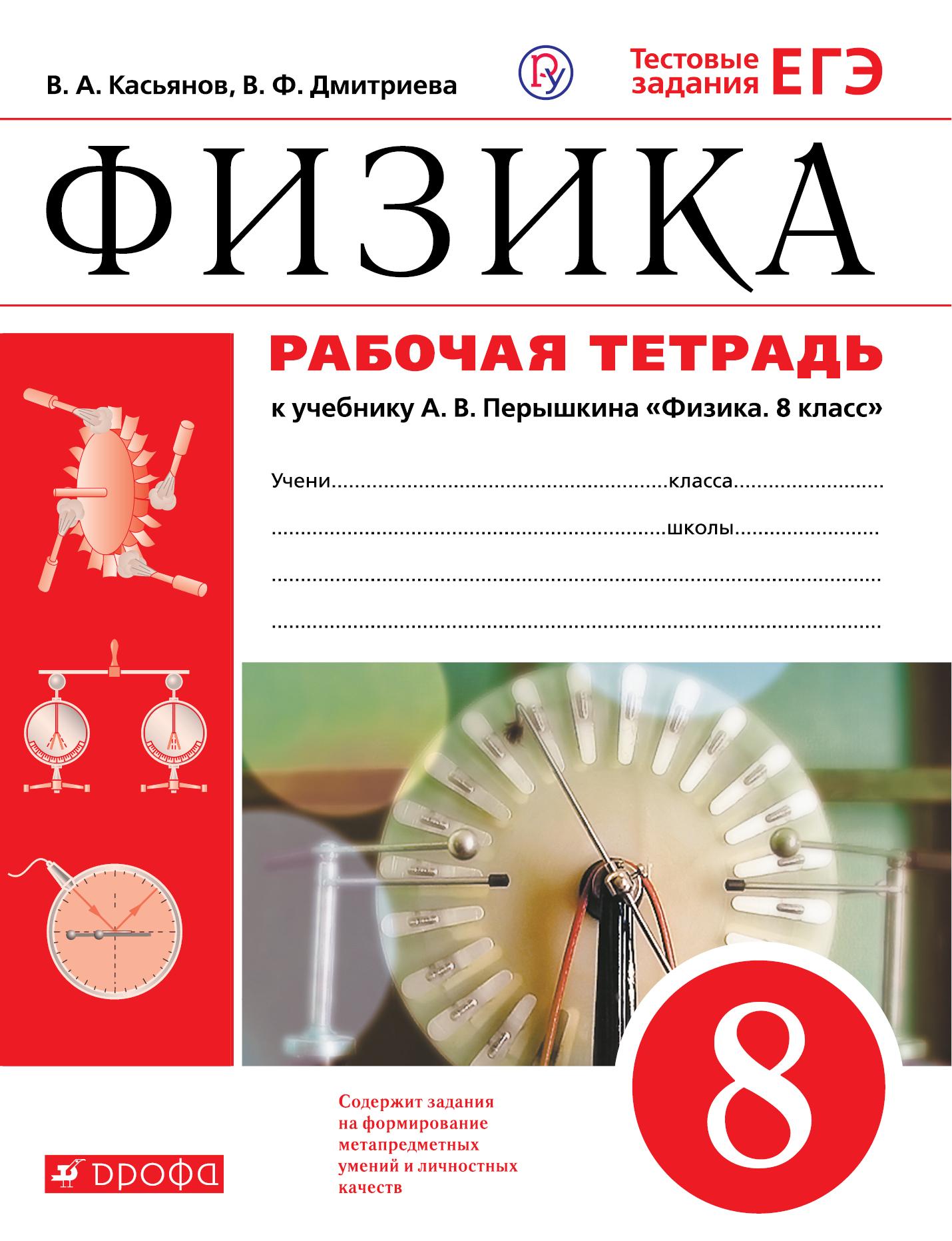 Касьянов В.А., Дмитриева В.Ф. Физика. 8 класс. Рабочая тетрадь.