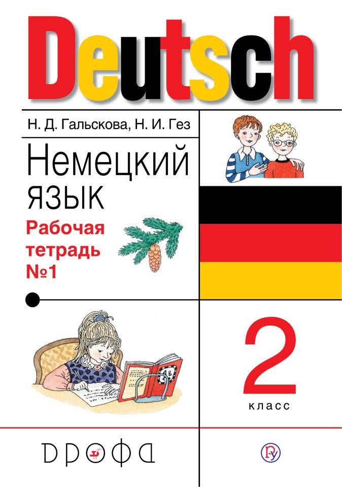 Немецкий язык. 2 класс. Рабочая тетрадь в 2-х частях. Часть 1 Гальскова Н.Д., Гез Н.И.