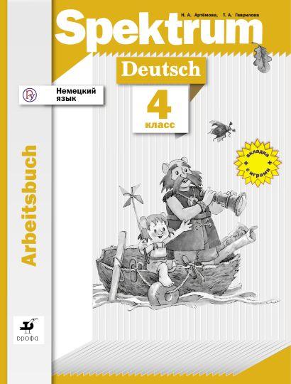 Немецкий язык. 4 класс. Рабочая тетрадь - фото 1