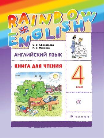 Английский язык. 4 класс. Книга для чтения Афанасьева О.В., Михеева И.В.