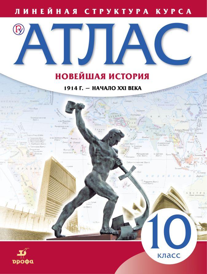 Новейшая история. 1914 г. - начало XXI в. 10 класс. Атлас (Линейная структура курса)