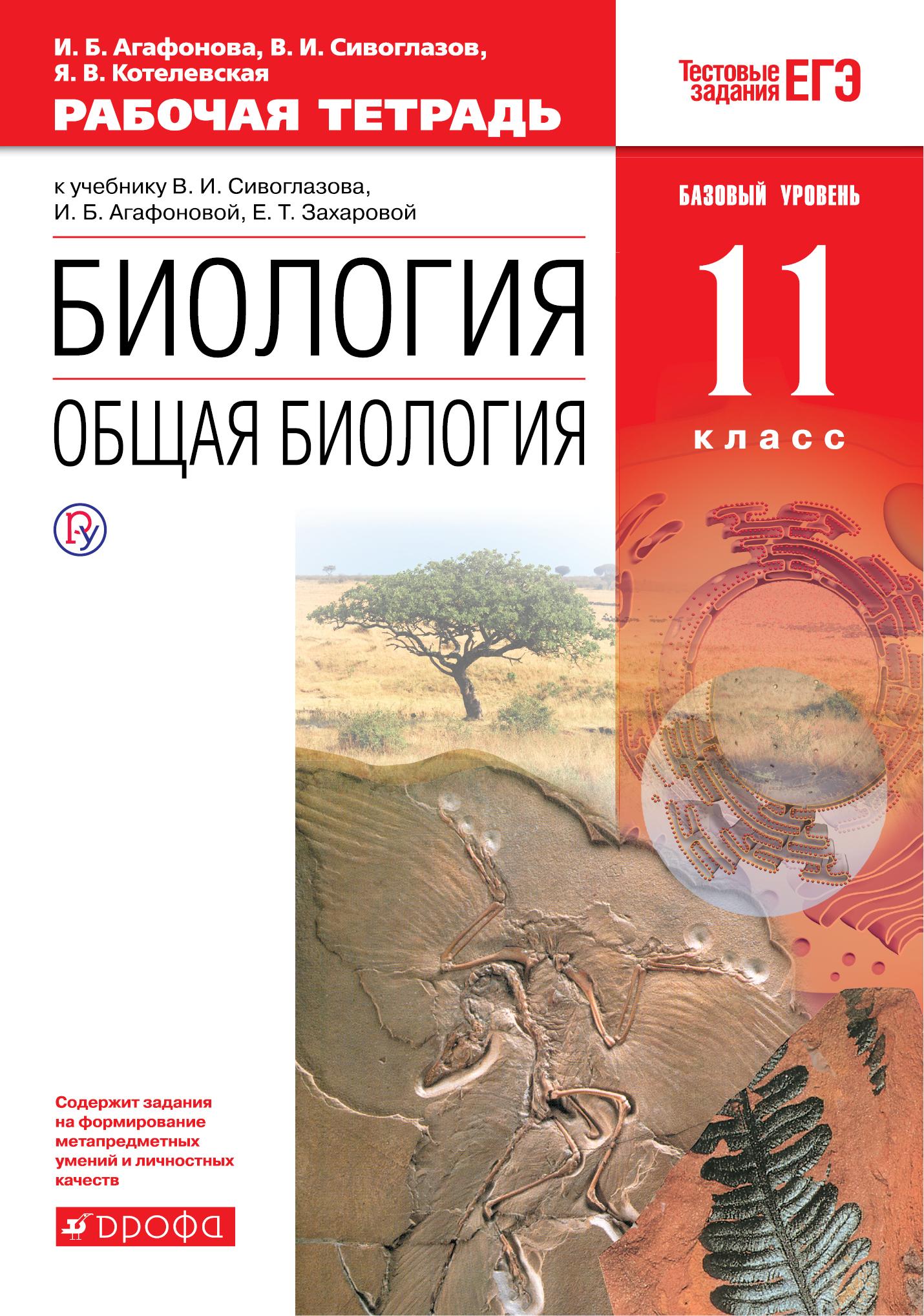 Агафонова И.Б., Сивоглазов В.И. Биология. Общая биология. 11 класс. Базовый уровень. Рабочая тетрадь.