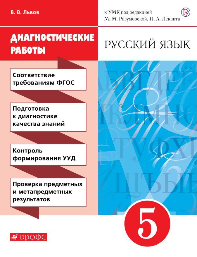 Львов В.В. - Русский язык. 5 класс. Рабочая тетрадь (диагностические работы) обложка книги