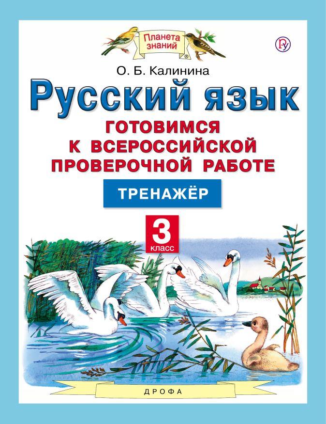 Русский язык. 3 класс. Готовимся к ВПР. Тренажер. Калинина О.Б.