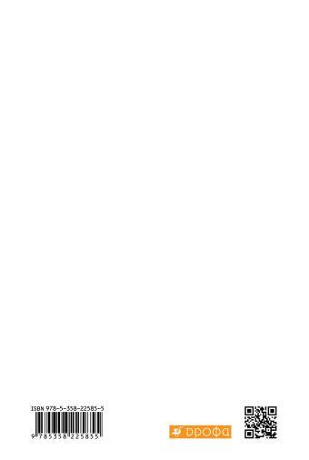 Русский язык. Русская словесность. 6 класс. Учебное пособие Альбеткова Р.И.