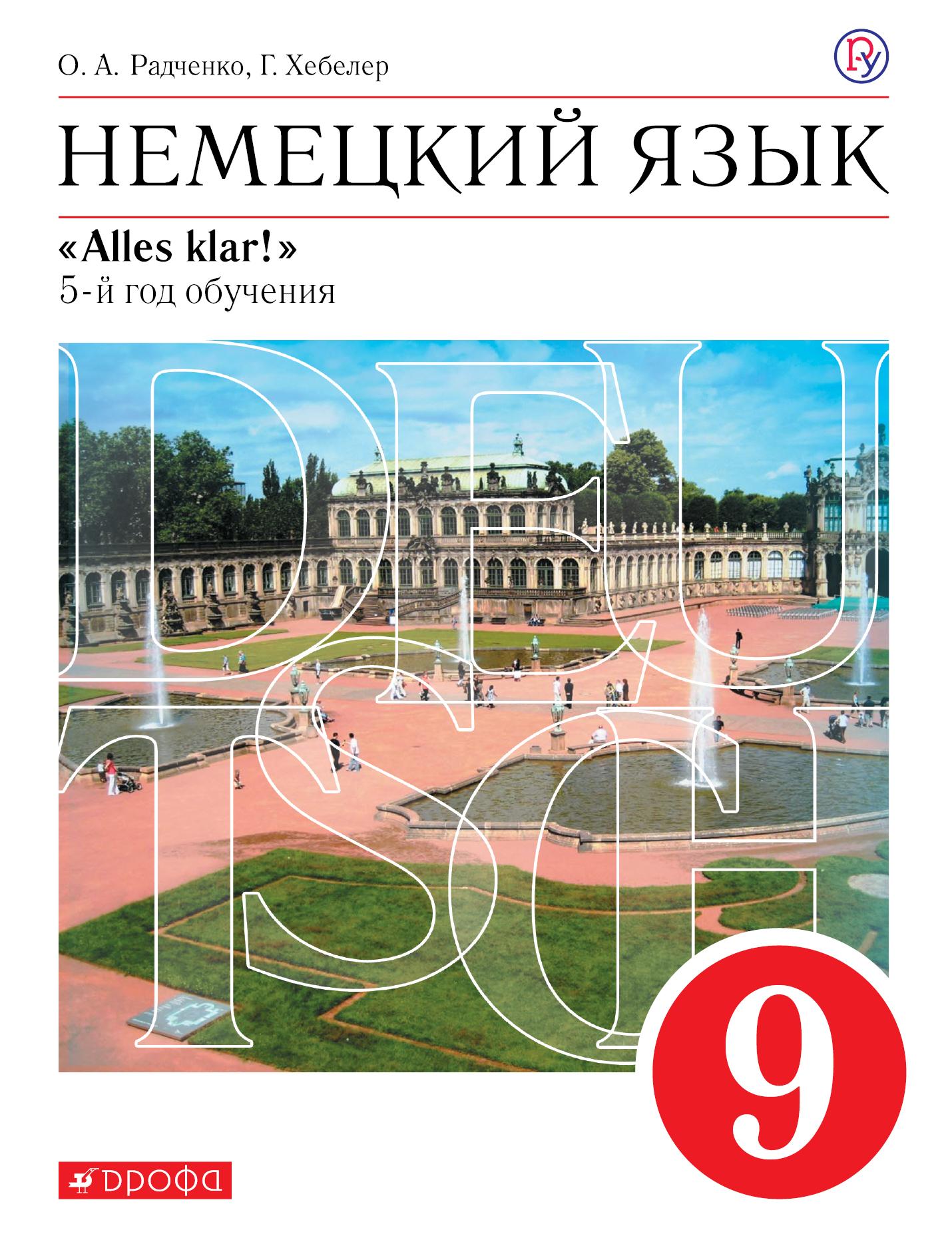 все цены на Радченко О.А., Хебелер Г. Немецкий язык как второй иностранный. 9 класс. Учебник онлайн