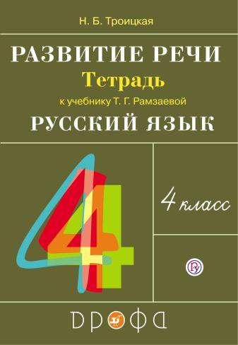 Троицкая Н.Б. - Развитие речи. 4 класс. Рабочая тетрадь. обложка книги