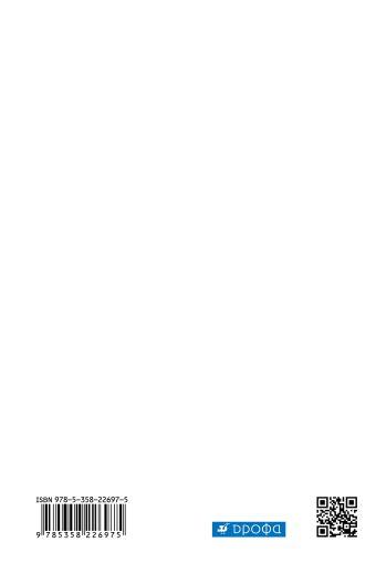 Физика. Базовый и углубленный уровни. 10 класс. Дидактические материалы Марон А.Е., Марон Е.А.