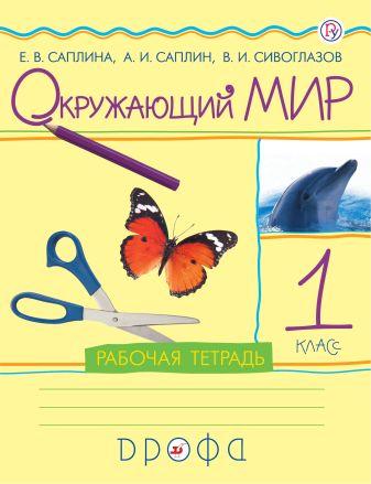 Сивоглазов В.И., Саплина Е.В., Саплин А.И. - Окружающий мир. 1 класс. Рабочая тетрадь обложка книги