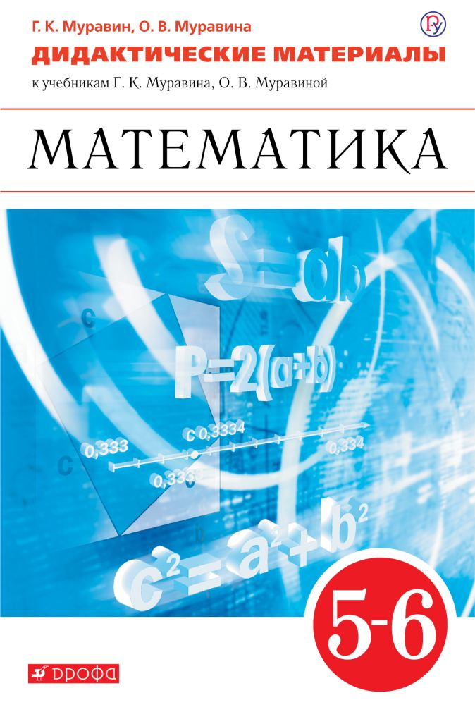 Муравин Г.К., Муравина О.В. - Математика. 5-6 классы. Дидактические материалы. обложка книги