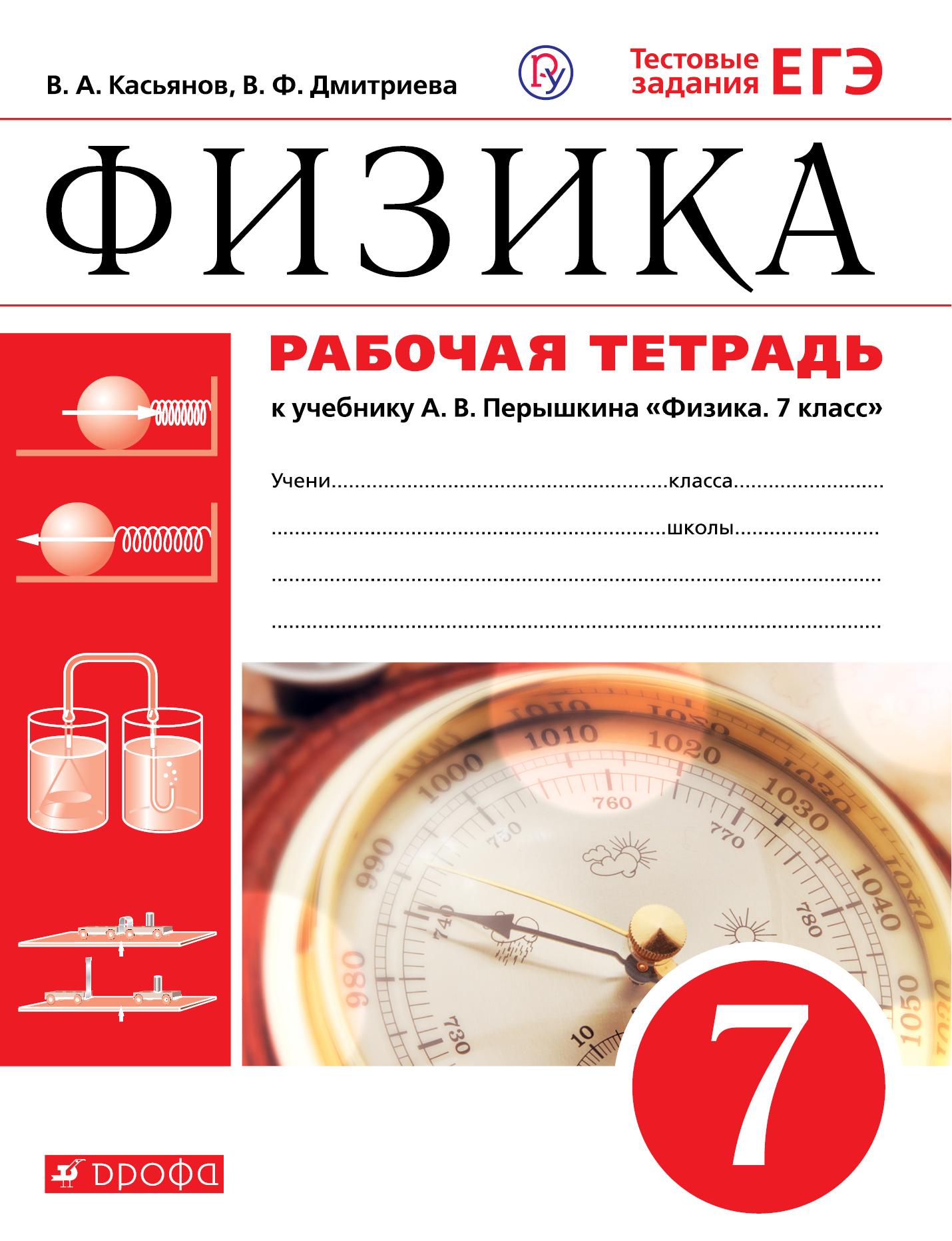 Касьянов В.А., Дмитриева В.Ф. Физика. 7 класс. Рабочая тетрадь.
