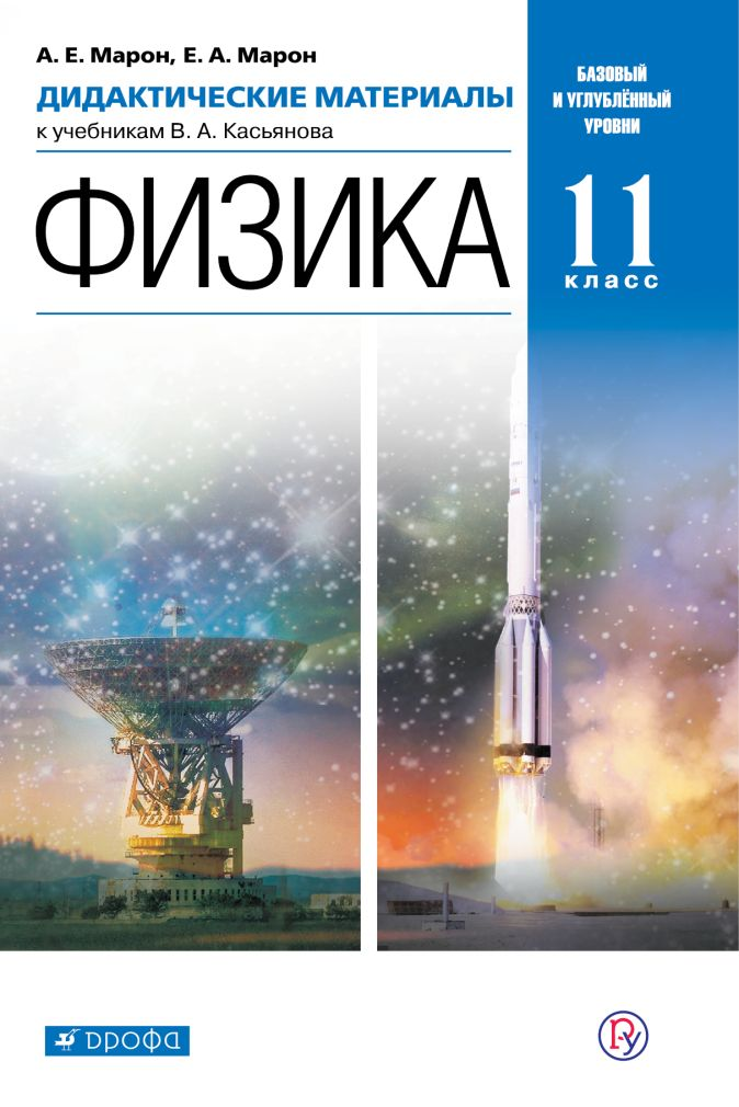Марон А.Е., Марон Е.А. - Физика. 11 класс. Дидактические материалы. обложка книги