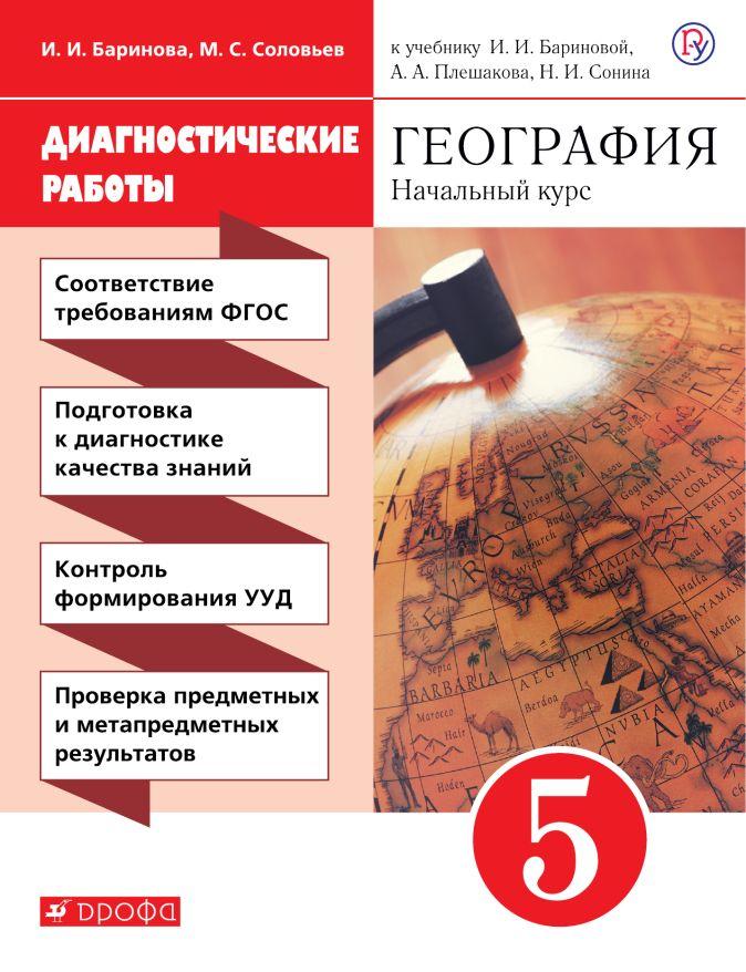 Баринова И.И., Копачева Л.П. - География. 5 класс. Диагностические работы обложка книги