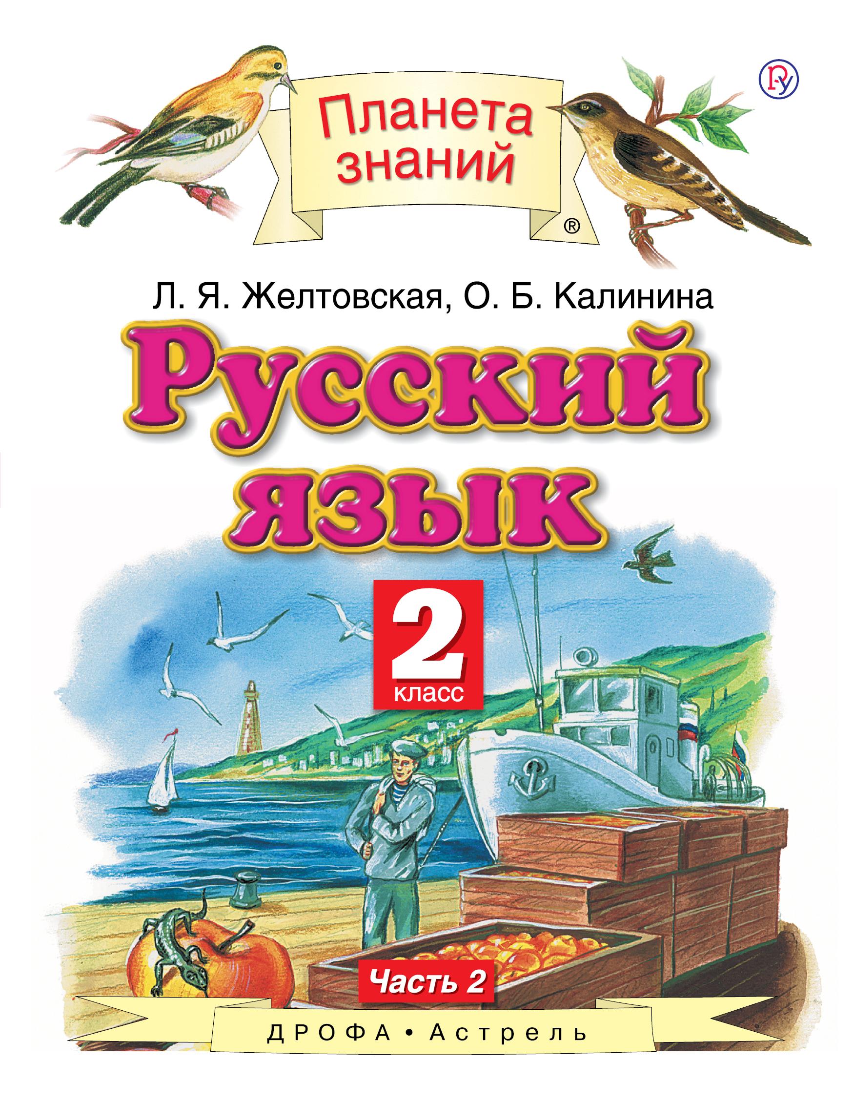 Русский язык. 2 класс. В 2 ч. Ч. 2. Учебник